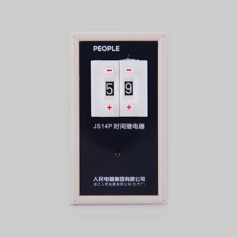 人民电器,人民电器集团,人民电器集团有限公司,中国人民电器,JS14P系列时间继电器