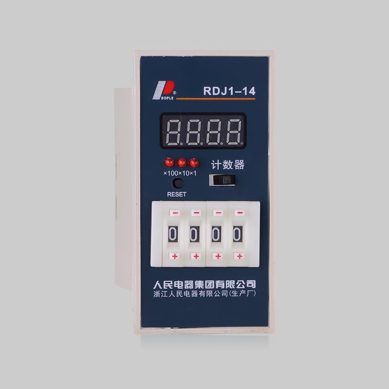 人民电器,人民电器集团,人民电器集团有限公司,中国人民电器,RDJ1-14计数器继电器