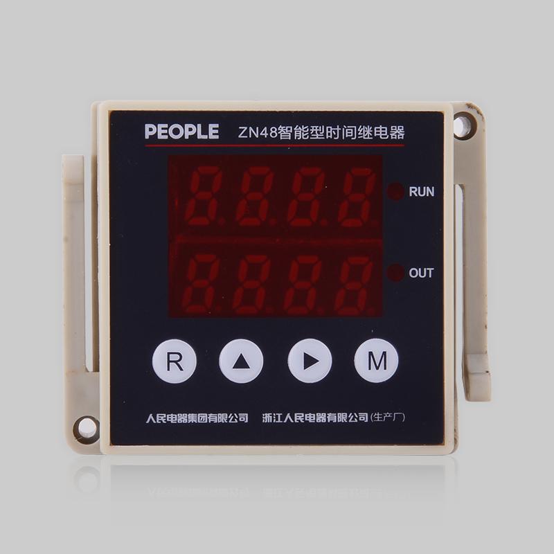 人民电器,人民电器集团,人民电器集团有限公司,中国人民电器,ZN48 系列智能型时间继电器