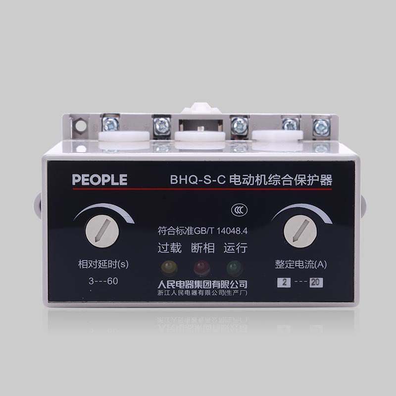 人民电器,人民电器集团,人民电器集团有限公司,中国人民电器,BHQ-S-C 系列电动机综合保护器