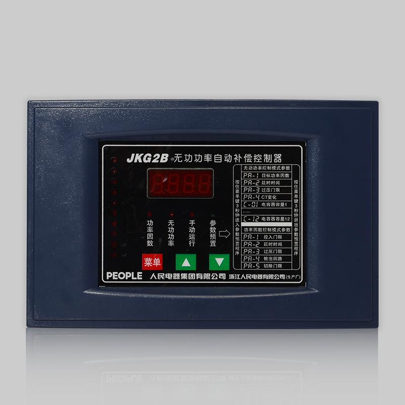 人民电器,人民电器集团,人民电器集团有限公司,中国人民电器,JKG2B、JKW5B低压无功补偿控制器