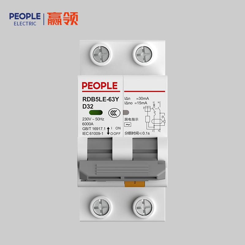人民电器,人民电器集团,人民电器集团有限公司,中国人民电器,RDB5LE-63Y系列剩余电流动作断路器