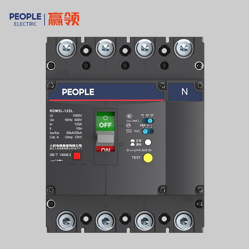 人民电器,人民电器集团,人民电器集团有限公司,中国人民电器,RDM5L系列剩余电流保护断路器