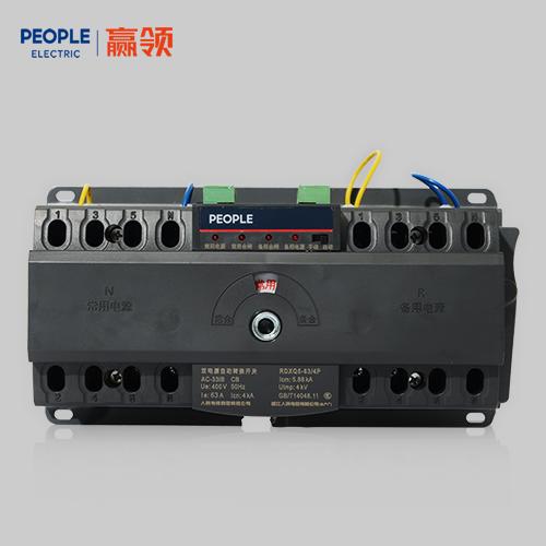 RDXQ5系列雙電源自動轉換開關