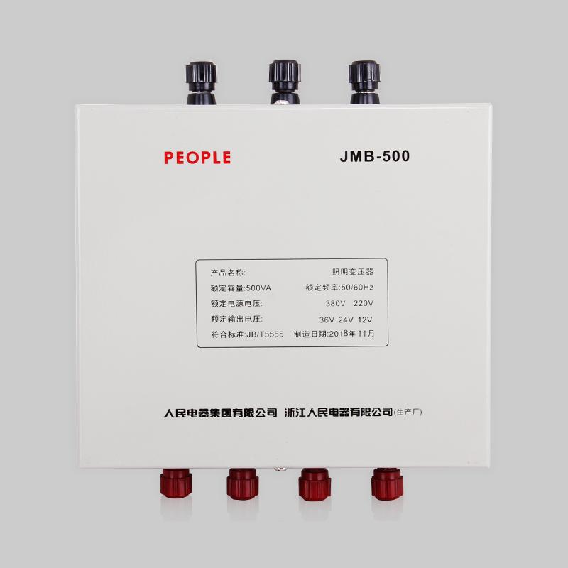 JMB(DG、BJZ、BZ)系列照明行灯变压器