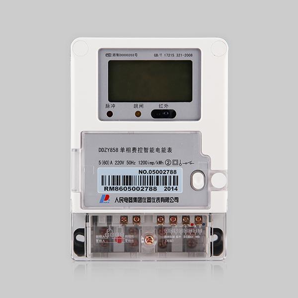 DDZY858单相费控智能电能表系列