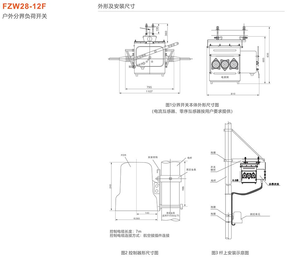 4008云顶集团电器FZW28-12F户外分界负荷开关