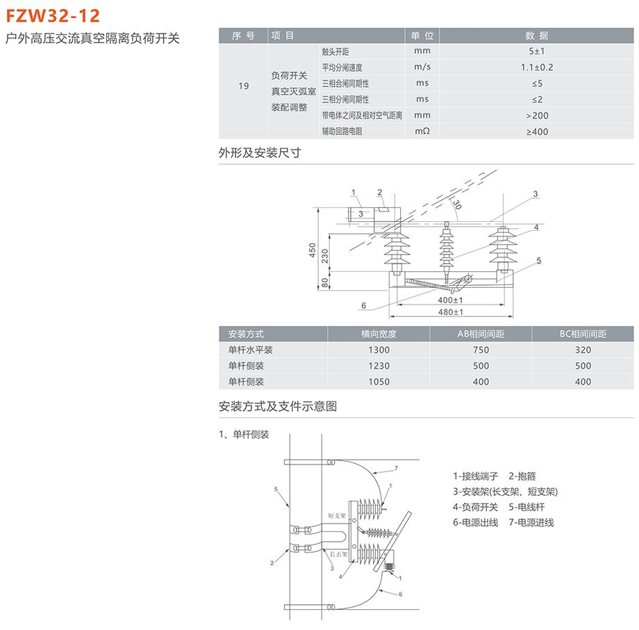 4008云顶集团电器 FZW32-12户外高压交流真空隔离负荷开关