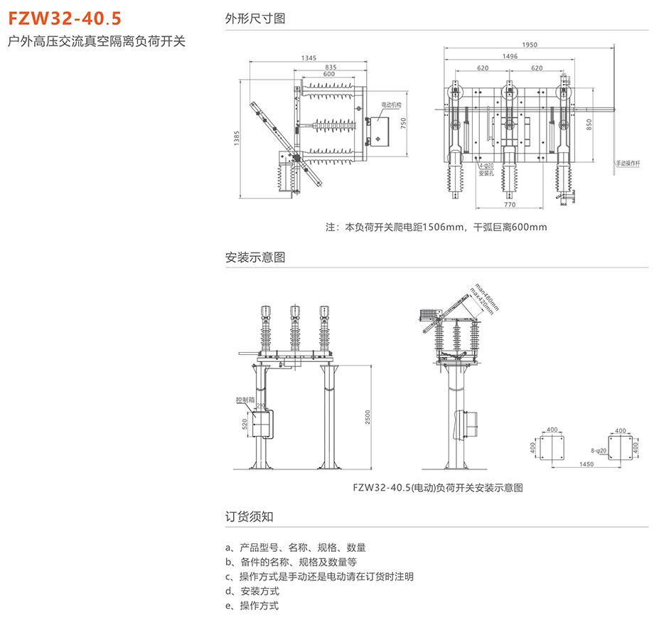 4008云顶集团电器 FZW32-40.5户外高压交流真空隔离负荷开关