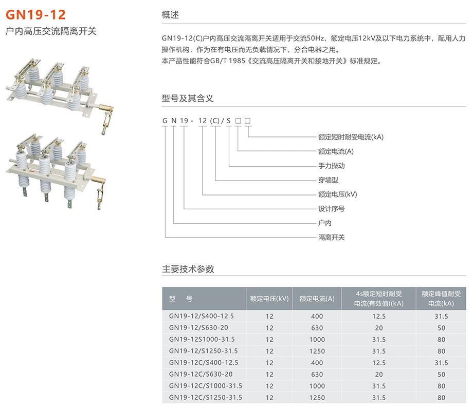 人民电器 GN19-12(C)型户内高压交流隔离开关
