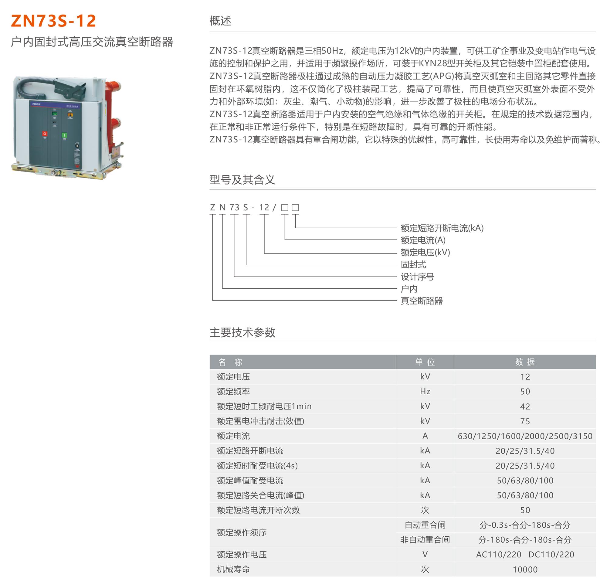 人民电器 ZN73S-12户内固封式高压交流真空断路器