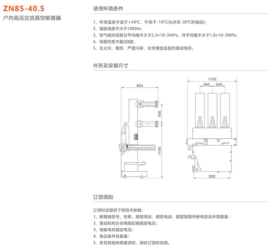 人民电器 ZN85-40.5型户内高压交流真空断路器
