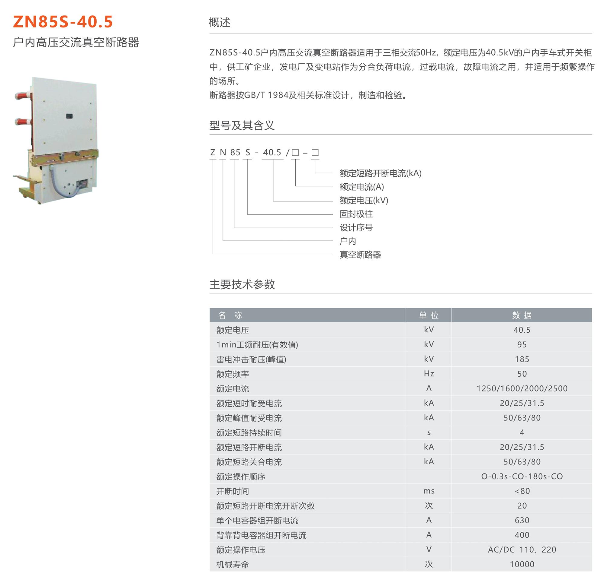 人民电器 ZN85S-40.5型户内高压交流真空断路器