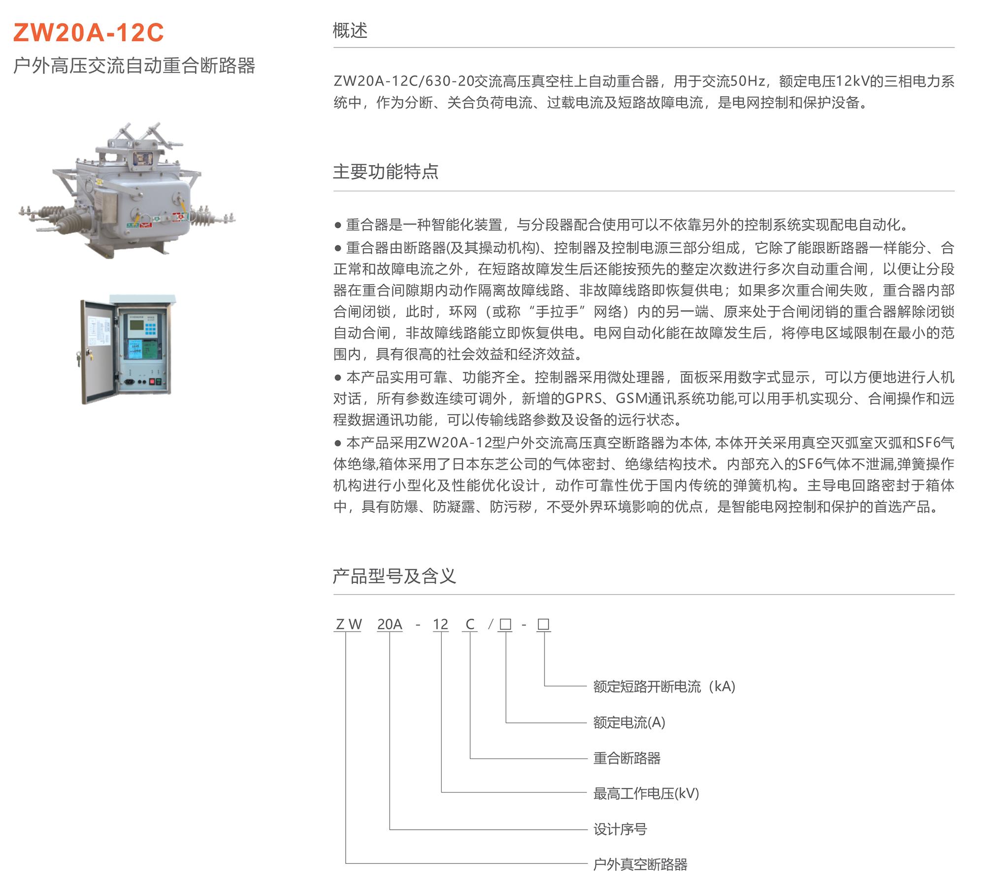 人民电器 ZW20A-12C户外高压交流自动重合断路器