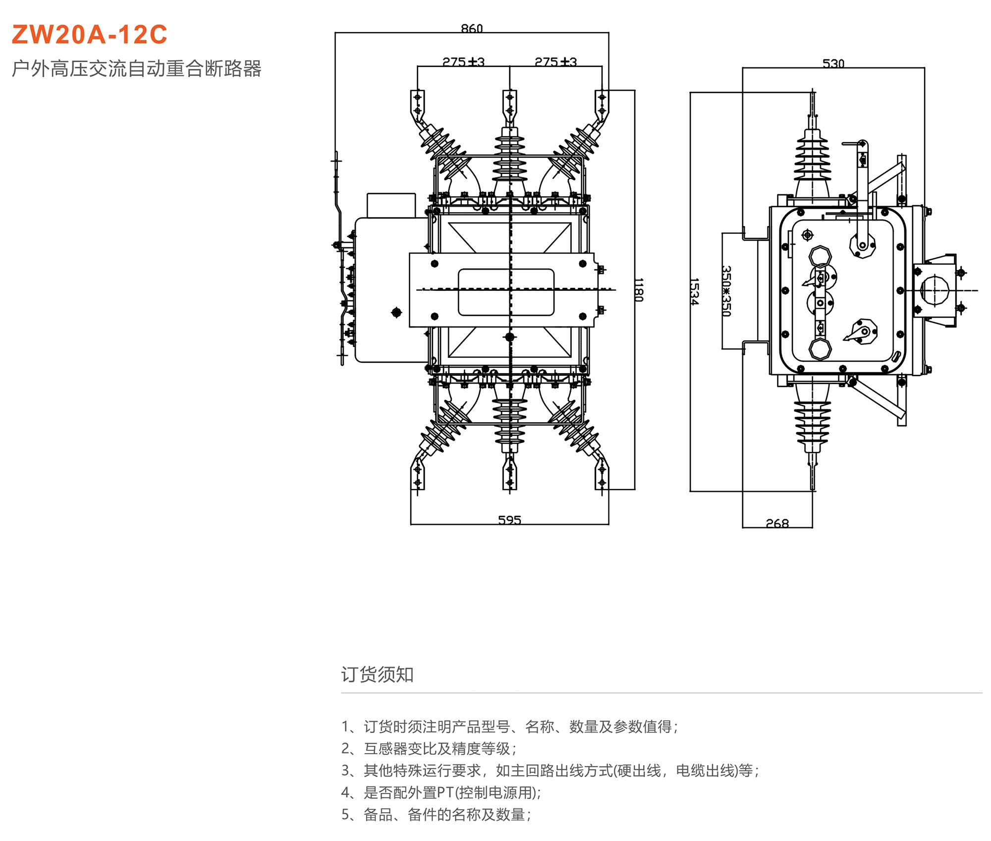 人民电器 ZW20A-12C我是误会阳正天了