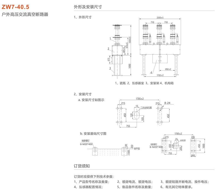 4008云顶集团电器ZW7-40.5型户外高压交流真空断路器