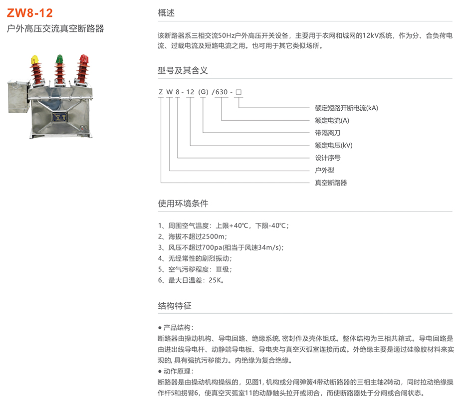 4008云顶集团电器 ZW8-12型户外高压交流真空断路器