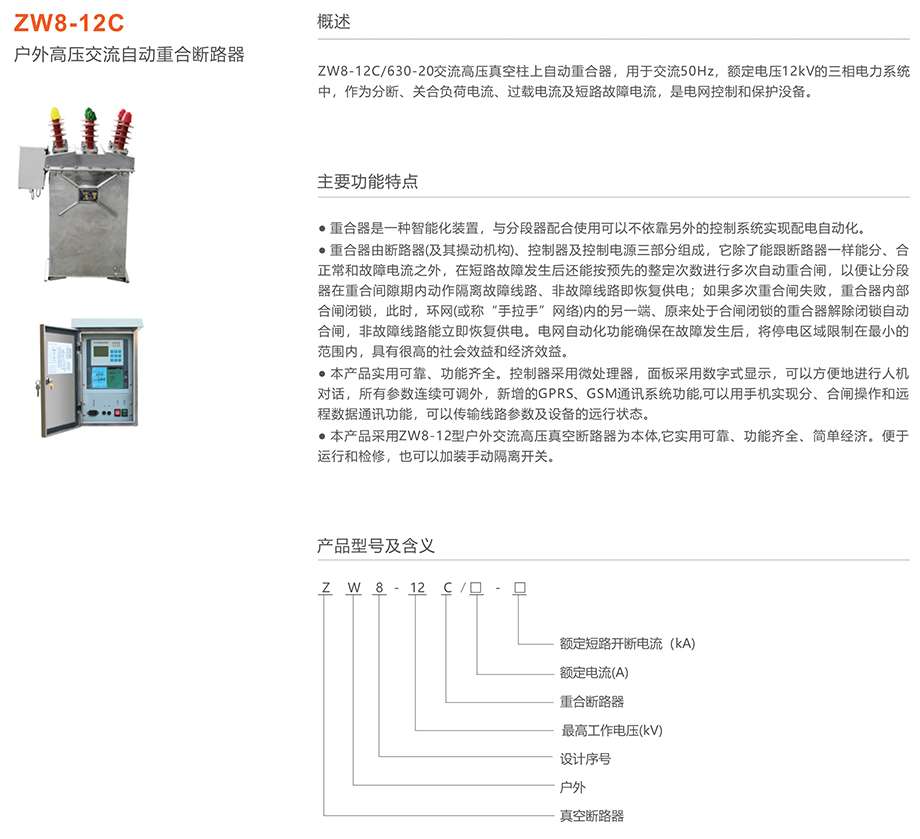 人民电器 ZW8-12C户外高压交流自动重合断路器