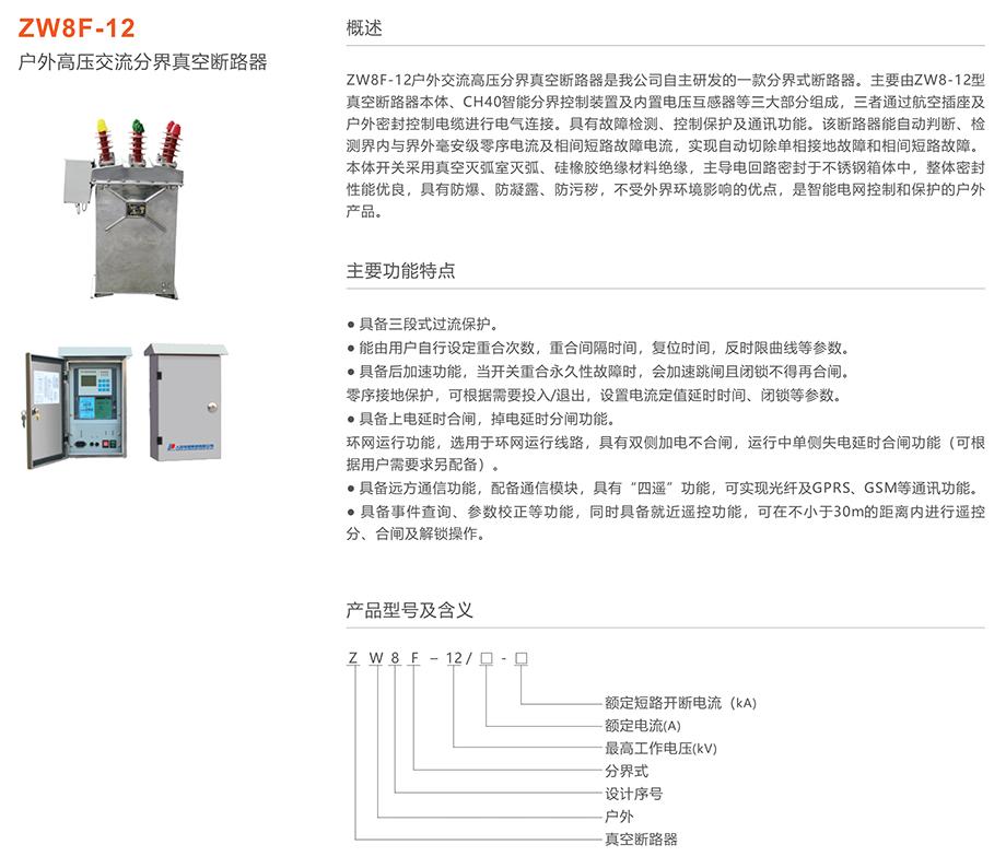 人民电器 ZW8F-12型户外交流高压分界真空断路器