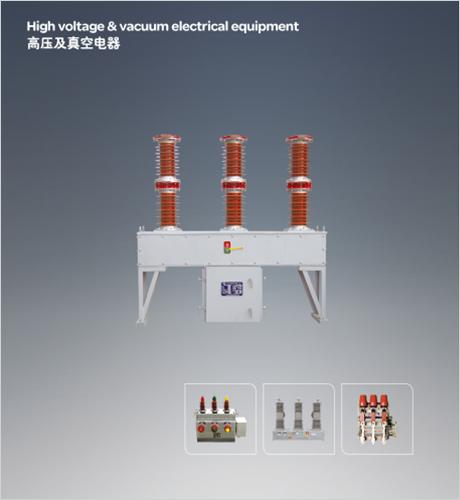 人民电器,人民电器集团,人民电器集团有限公司,中国人民电器,高压真空销售手册