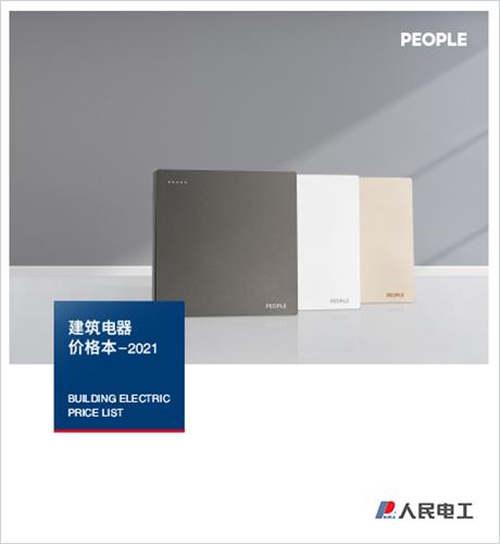 人民电器,人民电器集团,人民电器集团有限公司,中国人民电器,建筑电器价格本