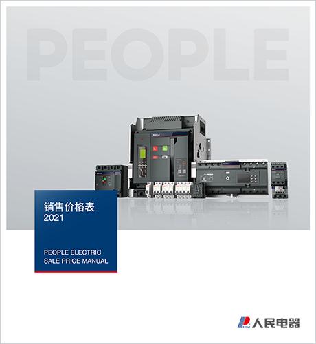 人民电器,人民电器集团,人民电器集团有限公司,中国人民电器,集团价格本