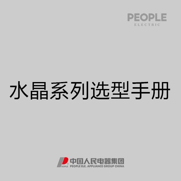 人民电器,人民电器集团,人民电器集团有限公司,中国人民电器,水晶系列选型手册
