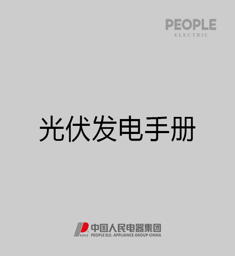 人民电器,人民电器集团,人民电器集团有限公司,中国人民电器,太阳能光伏发电手册