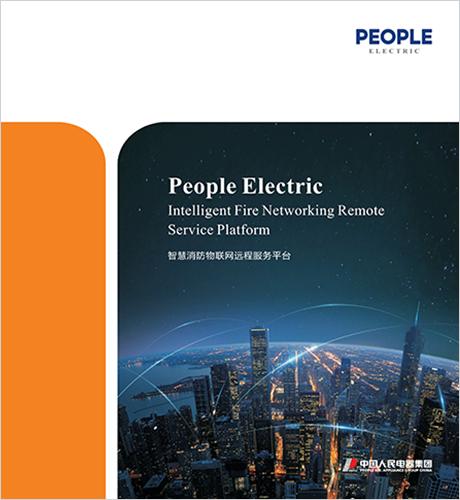 人民电器,人民电器集团,人民电器集团有限公司,中国人民电器,智慧消防物联网远程服务平台