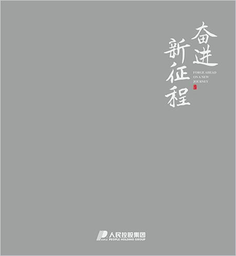 人民电器,人民电器集团,人民电器集团有限公司,中国人民电器,集团形象手册