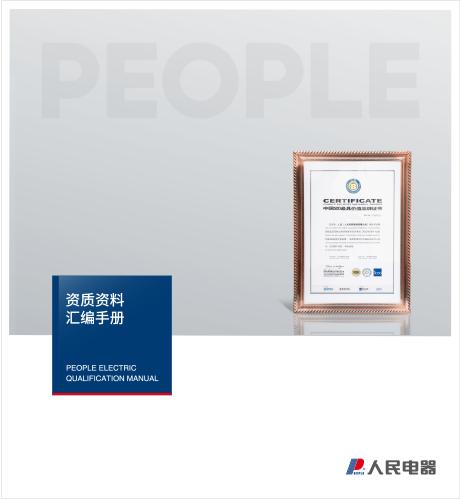 人民电器,人民电器集团,人民电器集团有限公司,中国人民电器,集团资质样本