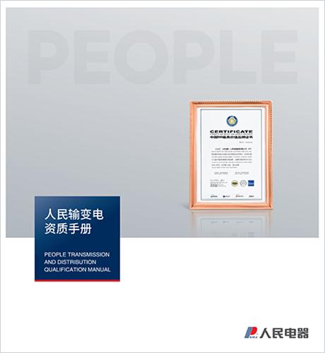 人民电器,人民电器集团,人民电器集团有限公司,中国人民电器,江西人民输变电公司资质样本