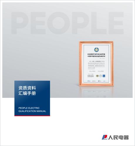 人民电器,人民电器集团,人民电器集团有限公司,中国人民电器,上海公司资质样本
