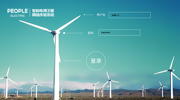 龙8国际娱乐pt龙8国际娱乐pt智能电网系统