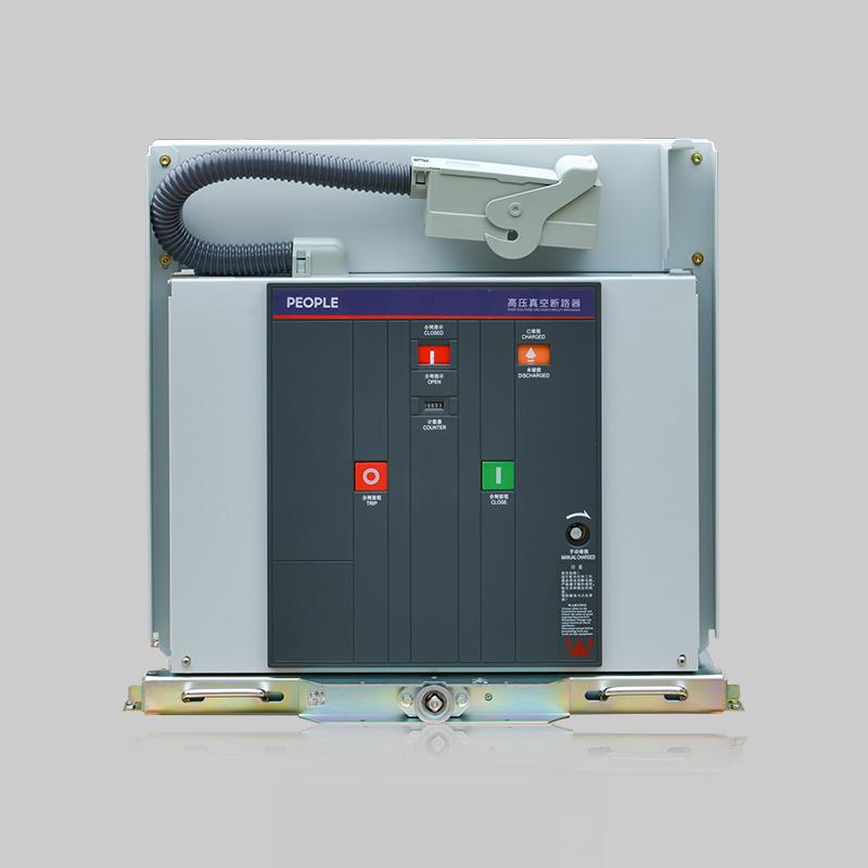 ZN73-12(VS1)型戶內高壓交流真空斷路器