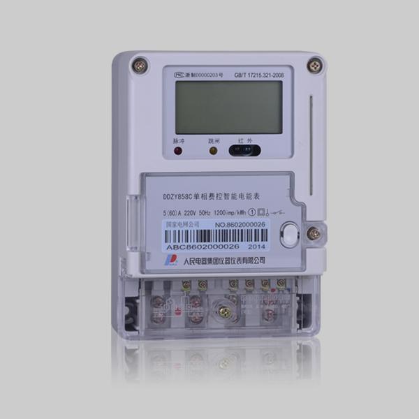 DDZY858C型单相费控智能电能表系列