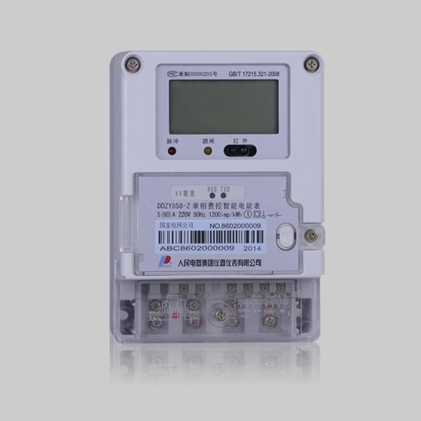 ddzy858-z型 单相费控智能电能表系列