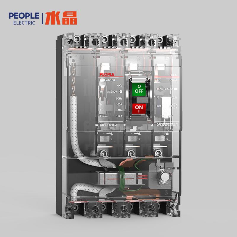 浙江人民电器,人民电器RDL20系列漏电断路器(透明壳)