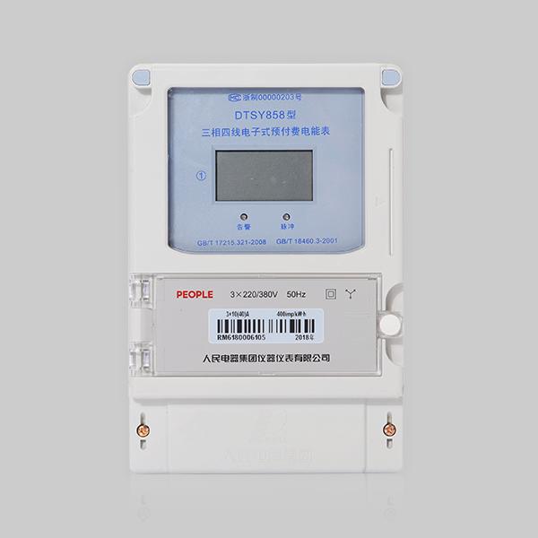 浙江人民電器,人民電器DSSY858/DTSY858型三相電子式預付費電能表系列